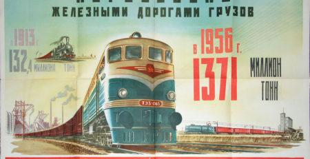 Поздравление с Днем Российского Железнодорожника!